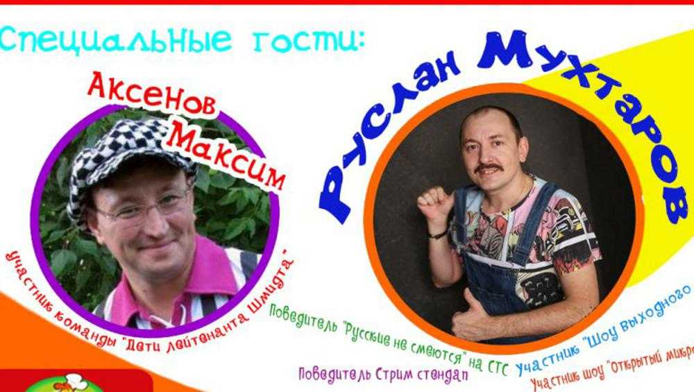 В Брянск на «Шумный балаган+» приедут комики Мухтаров и Аксёнов