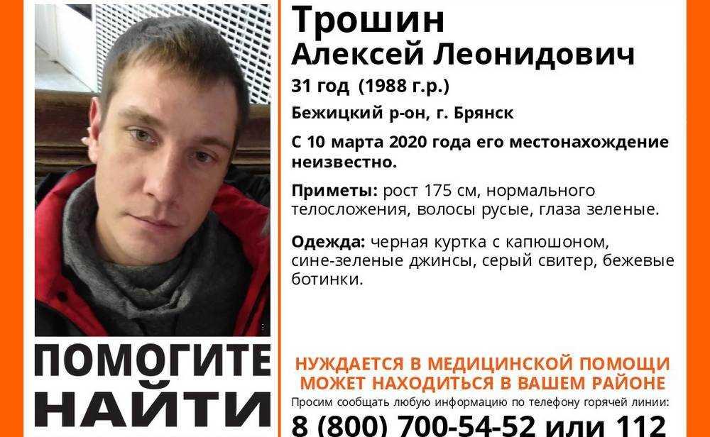 Жительница Брянска попросила помочь в поисках пропавшего мужа