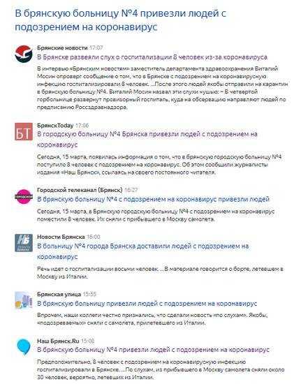 Сразу пять сайтов «заразили» Брянскую область коронавирусом