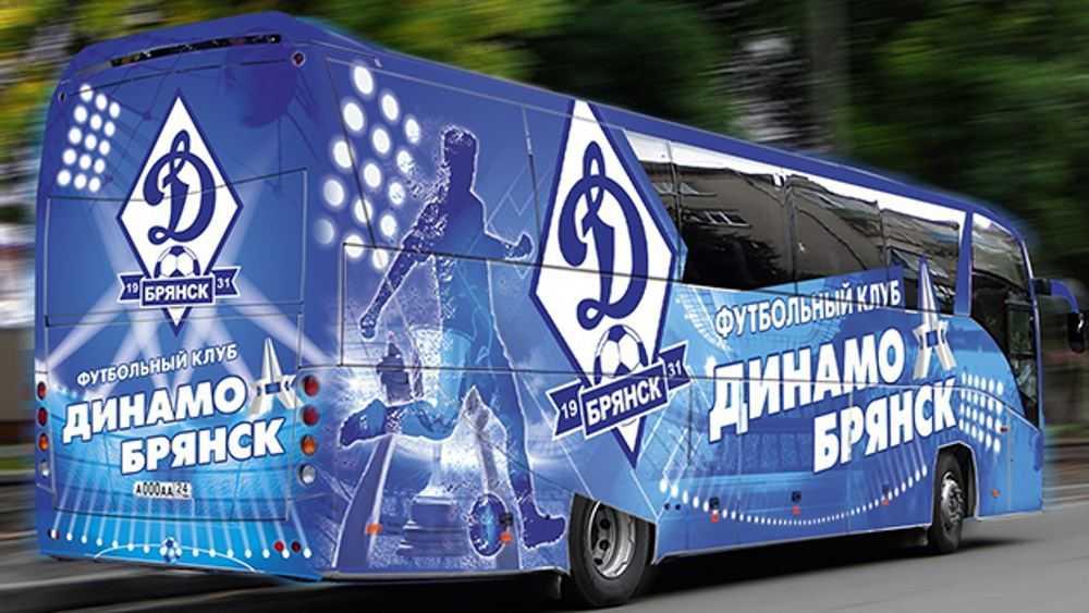 В Брянске выберут лучший дизайн автобуса футбольного клуба «Динамо»