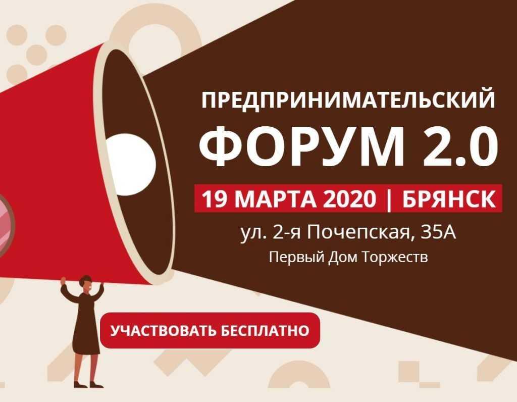 Предпринимательский форум 2.0