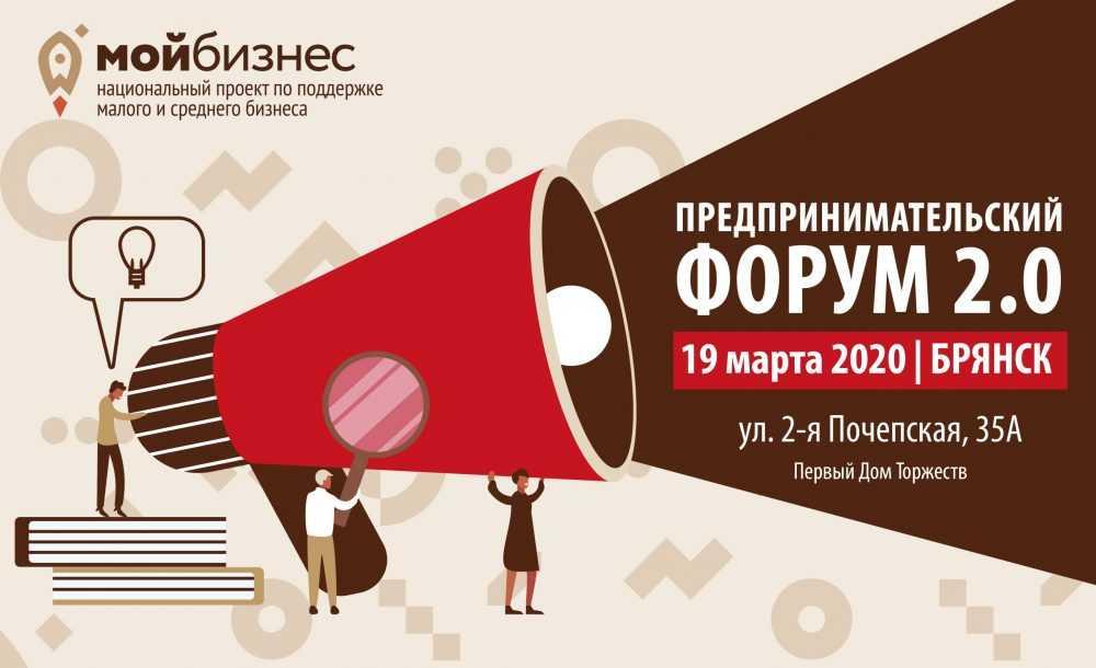 Брянских бизнесменов пригласили на форум