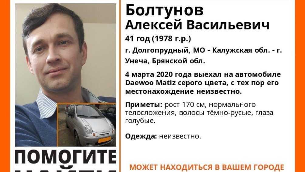 Разыскиваемого на Брянщине пропавшего водителя нашли живым
