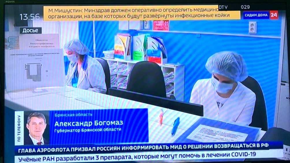 Губернатор Брянской области Богомаз ввёл режим самоизоляции