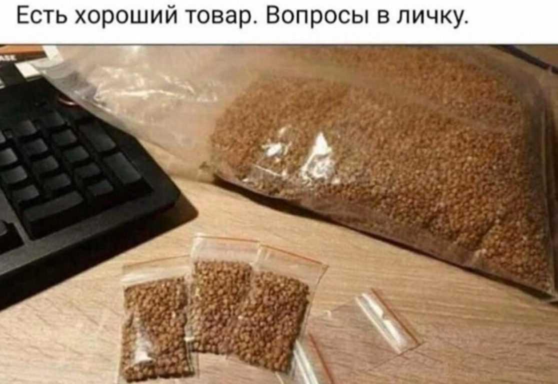 Гречка стала бестселлером в России