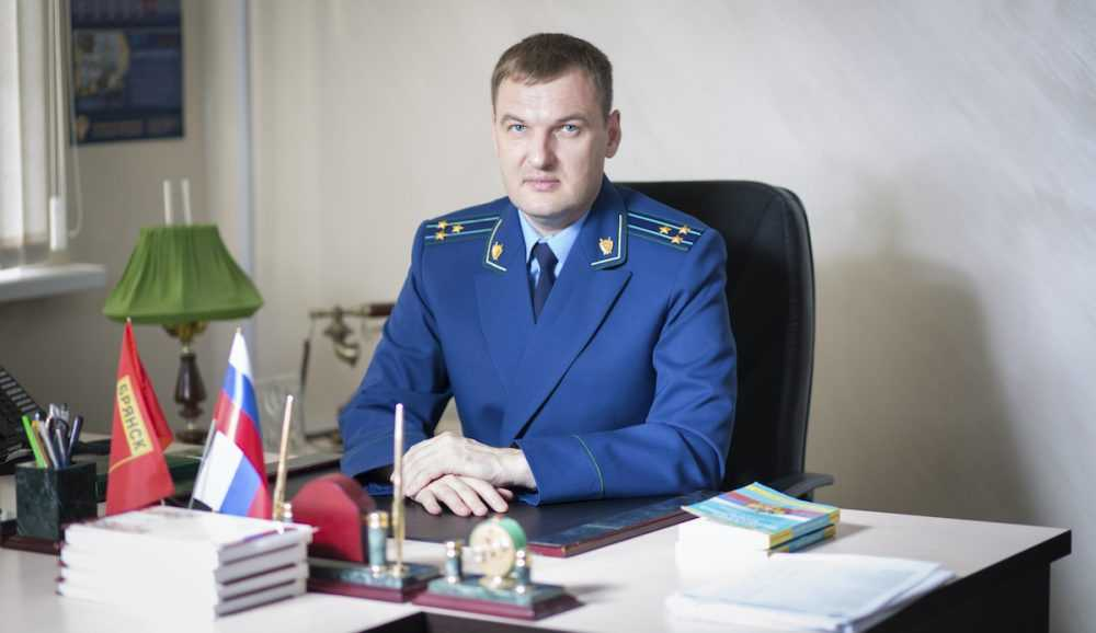 Зампрокурора области Руслан Коберник выслушает жалобы жителей Брянска