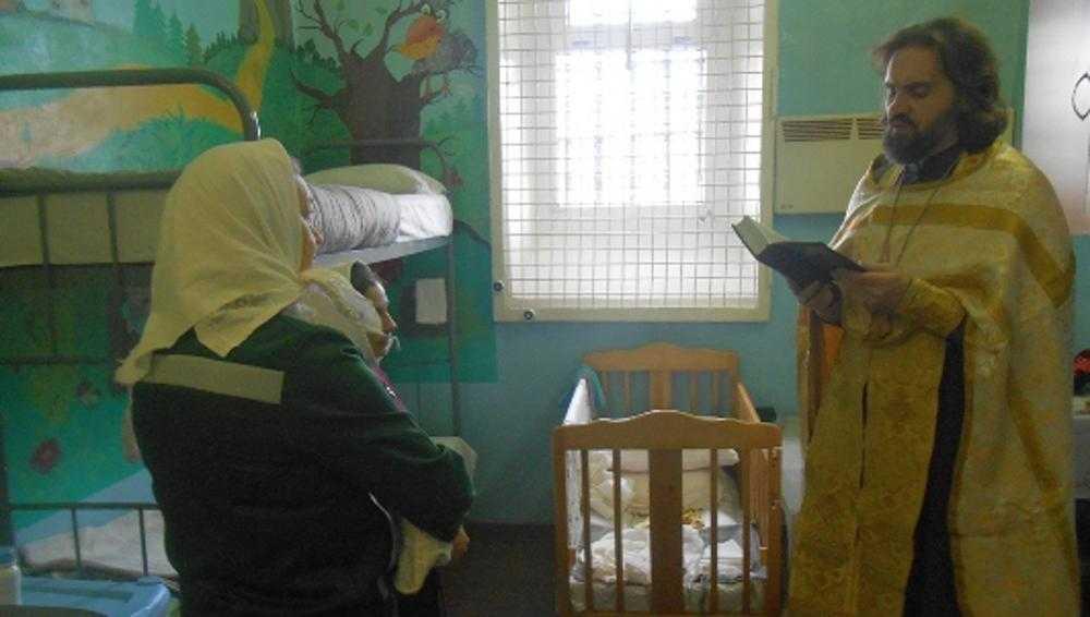 В брянском СИЗО впервые окрестили новорожденного ребенка