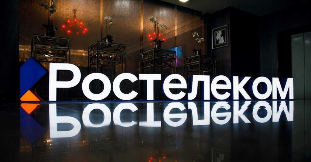 Акционеры «Ростелекома» одобрили дивиденды и выбрали новой совет директоров