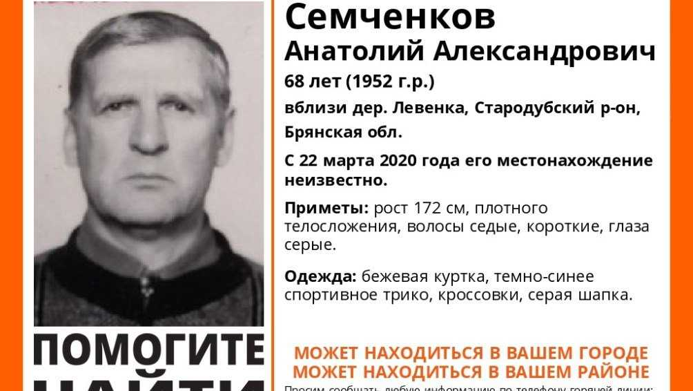 Найден погибшим пропавший в Стародубском районе Анатолий Семченков
