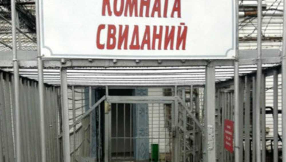 В брянских колониях запретили свидания с осужденными