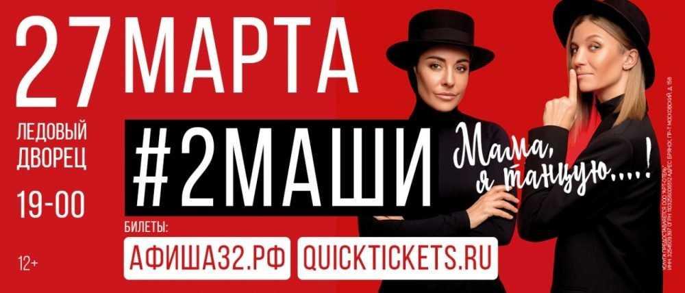 В Брянске 2МАШИ устроят горячий концерт в Ледовом дворце