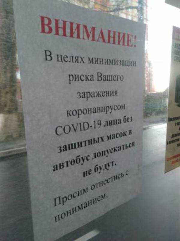 Пассажирам без масок запретили пользоваться автобусами в Брянске