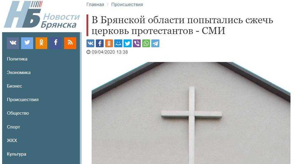 Брянская полиция опровергла сообщение о поджоге церкви баптистов