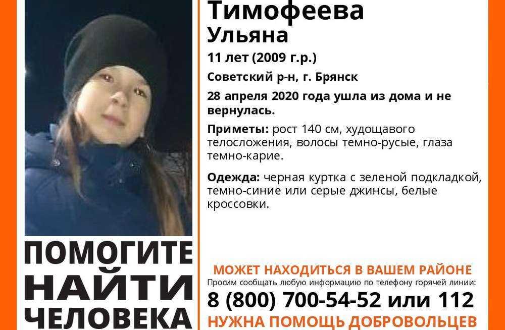 В Брянске пропала 11-летняя девочка