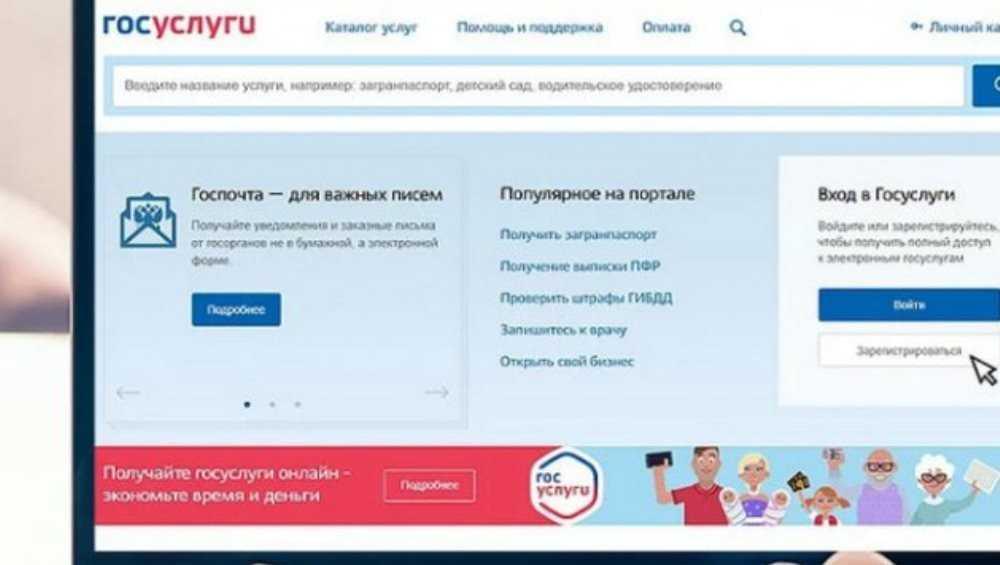 Портал «Госуслуги» напомнил брянцам о необходимости самоизоляции