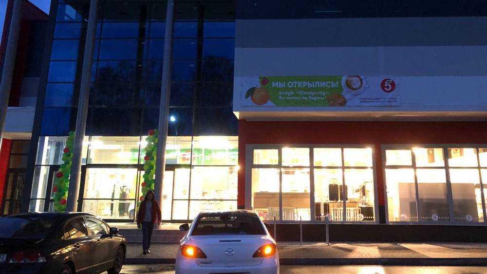 Стерильный магазин открылся в Брянске