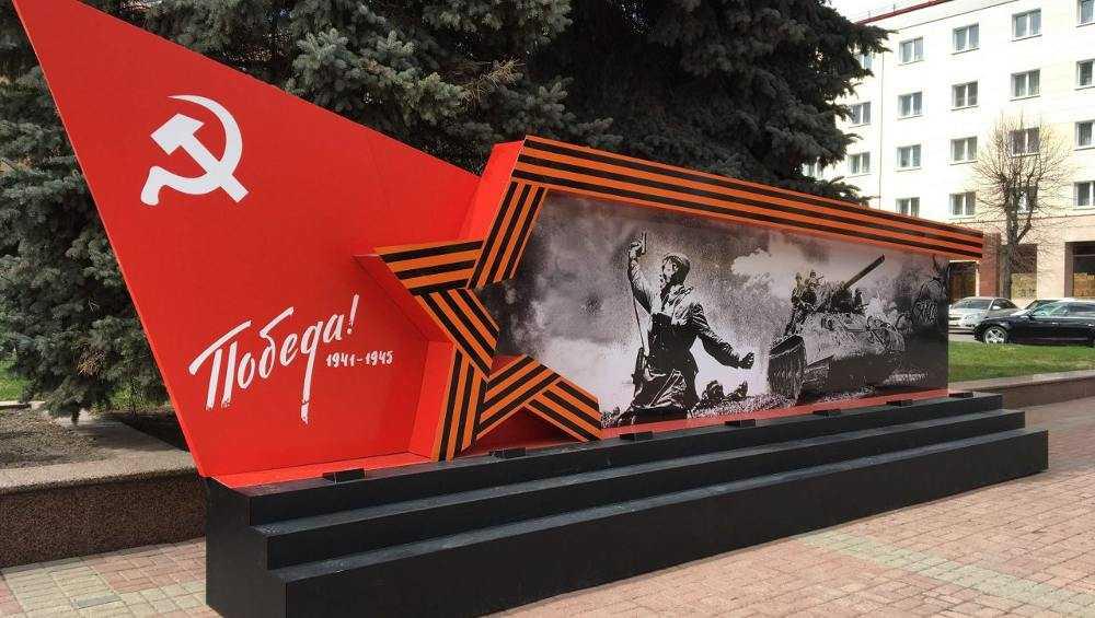 В Брянске на площади Ленина установили инсталляцию к 75-летию Победы