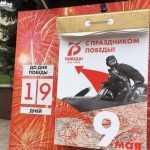 В Брянске на площади Ленина установили инсталляцию к 75−летию Победы