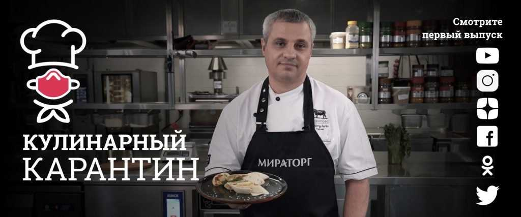 «Мираторг» запустил кулинарный онлайн-проект «Кулинарный карантин»
