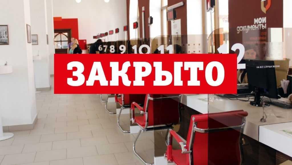 МФЦ в Брянской области закроют с 13 по 19 апреля