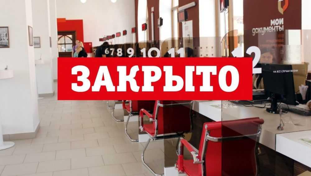 В Брянской области все МФЦ 2 октября закроют