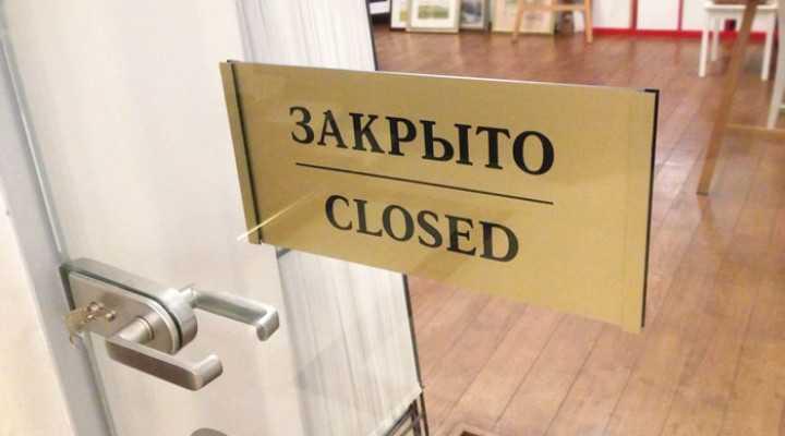 4 апреля МФЦ в Брянске будут закрыты