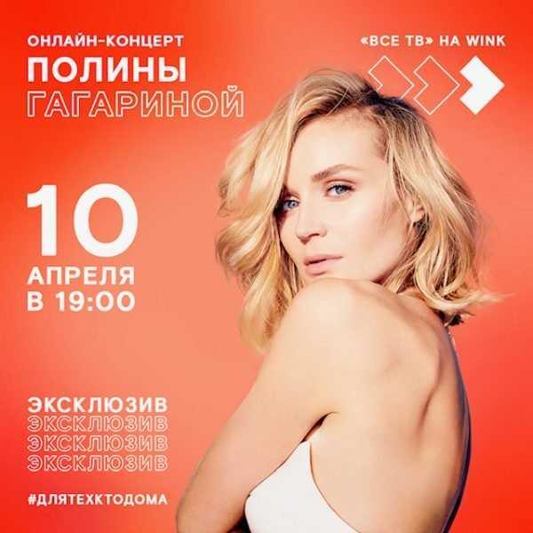 Премьера новой песни Полины Гагариной «Небо в глазах» состоится 10 апреля в Wink