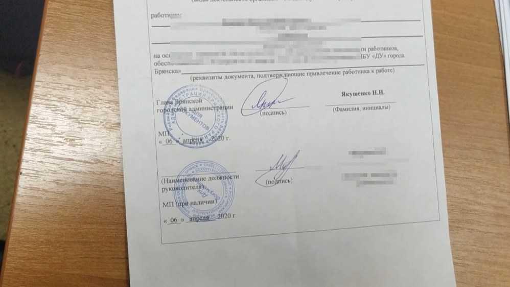 Житель Дятькова подделал спецпропуск для передвижения по городу