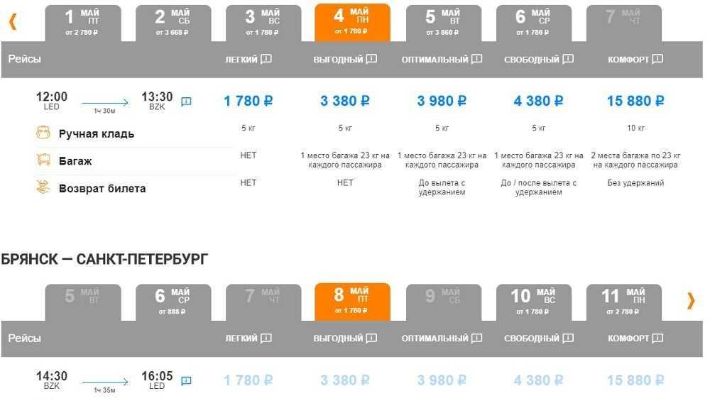В мае могут возобновить авиарейсы между Брянском и Санкт-Петербургом