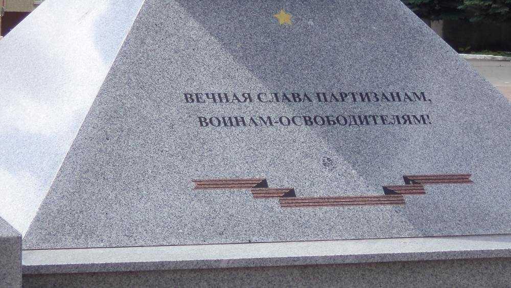 Звания партизанской славы удостоились Севск и три брянских селения