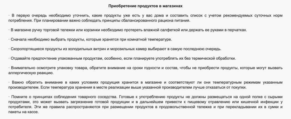 Роспотребнадзор дал советы брянцам по приобретению продуктов во время пандемии