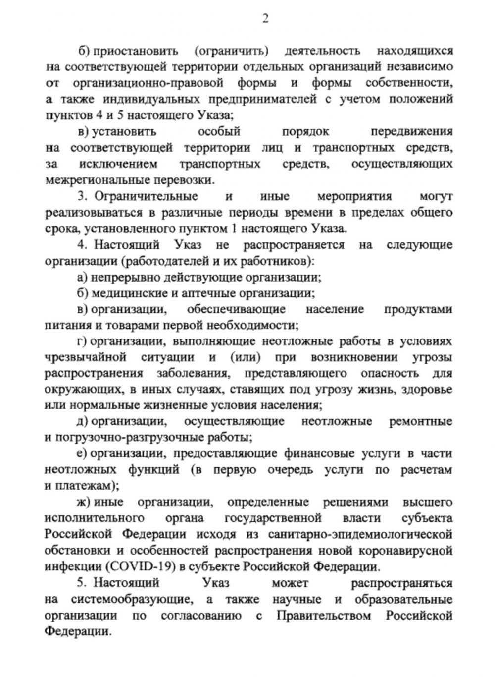 Путин наделил брянского губернатора специальными полномочиями