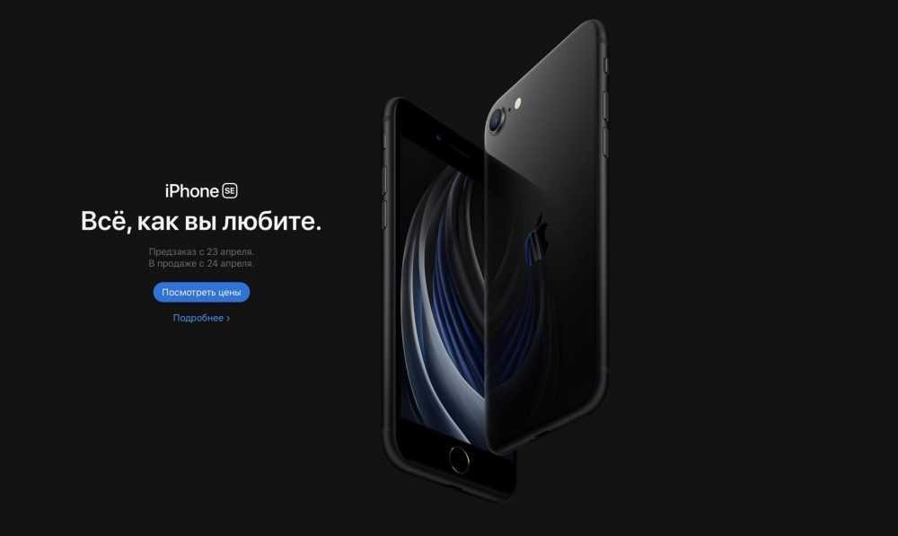 Apple предложила россиянам дешевый iPhone за 40 тысяч рублей