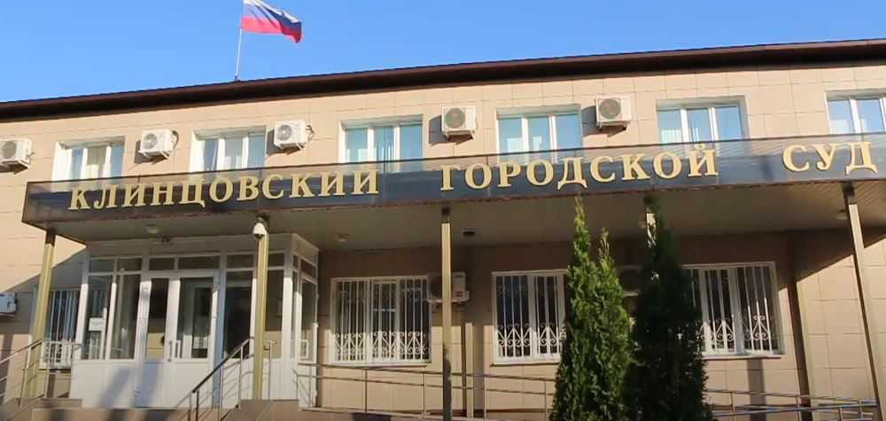 Президент Владимир Путин назначил председателя Клинцовского горсуда