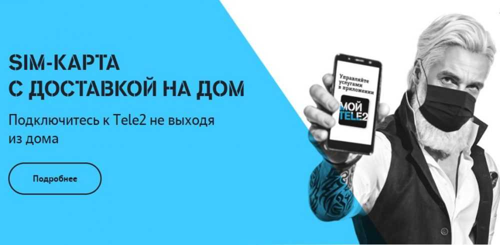Tele2 расширила географию бесплатной доставки SIM-карт в Брянской области