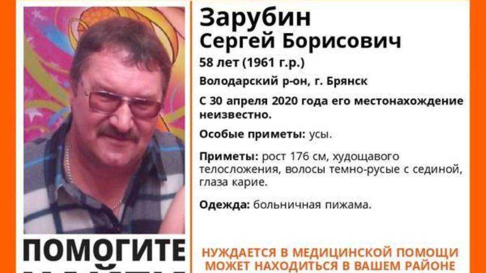 В Брянске разыскали пропавшего без вести 58-летнего Сергея Зарубина
