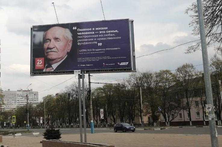 Брянск присоединился к фотопроекту «75 правил жизни победителей»