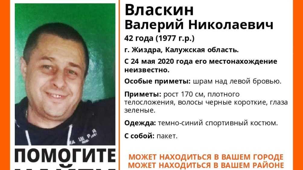 В Брянской области разыскивают пропавшего без вести калужанина