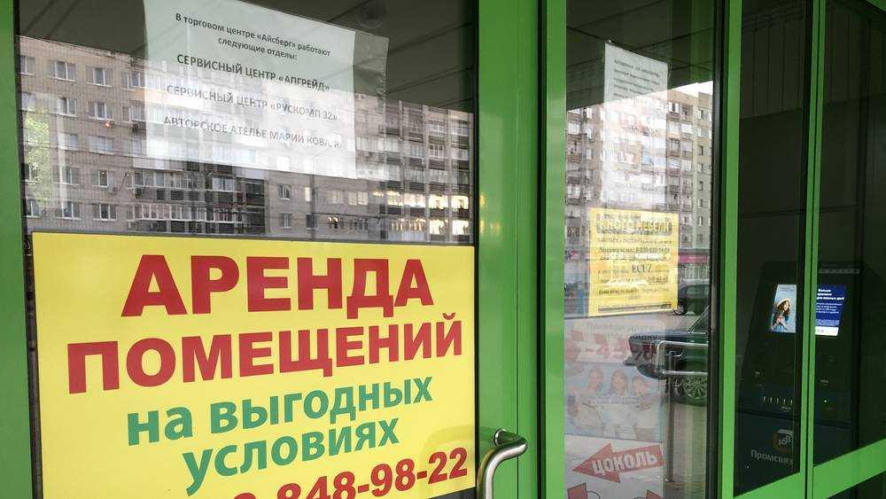 В Брянске резко снизилась стоимость аренды
