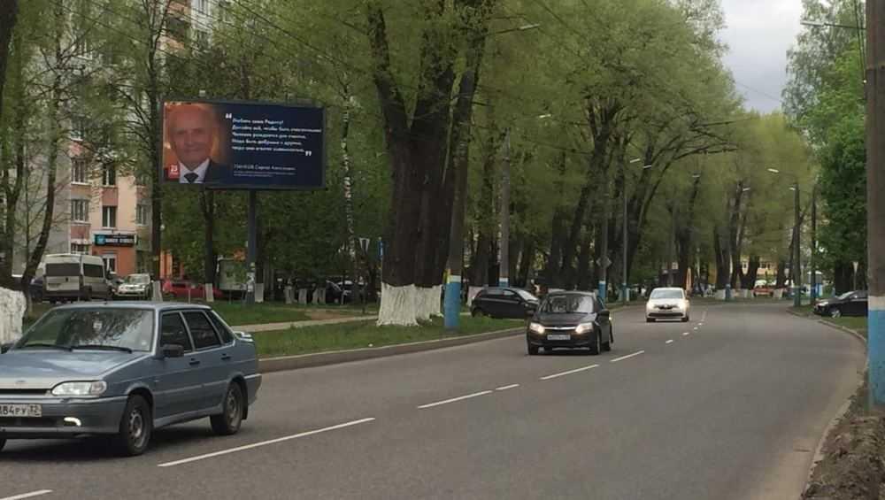 В Брянске установили плакат в честь ветерана Сергея Панкова
