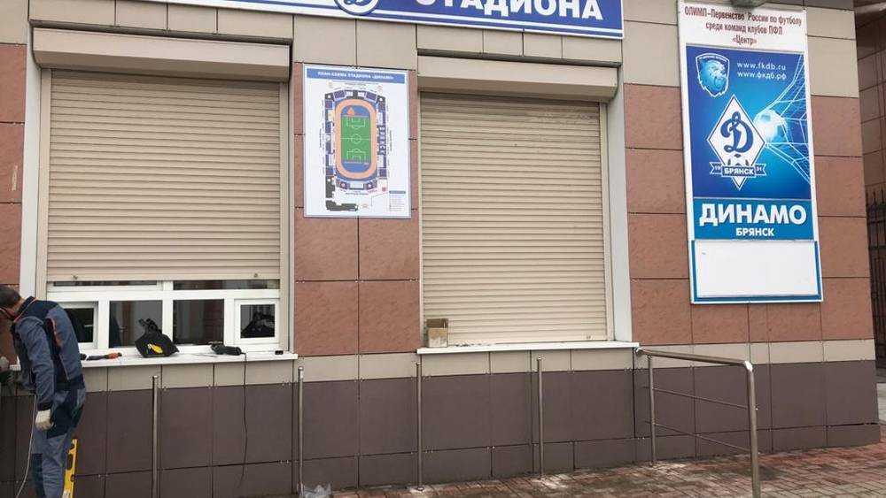Болельщиков встревожили будущие расходы брянского «Динамо»