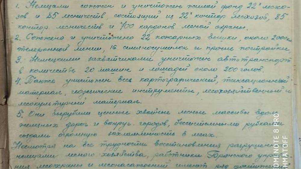 Брянское управление лесами опубликовало уникальный отчет 1945 года