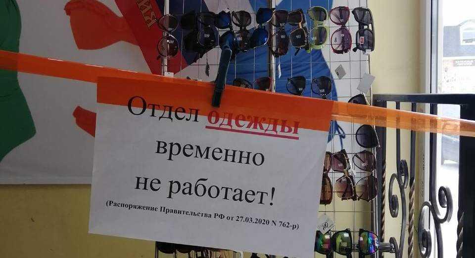 Из-за нарушений режима ограничений закрыли 3 брянских магазина