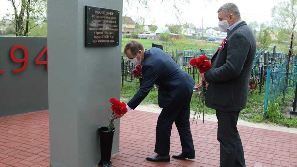 Мэр Брянска Макаров возложил цветы к обновлённому обелиску в Бордовичах