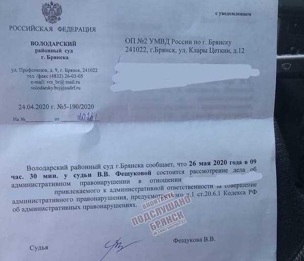 Нарушителям самоизоляции в Брянске грозит штраф до 30 тысяч рублей