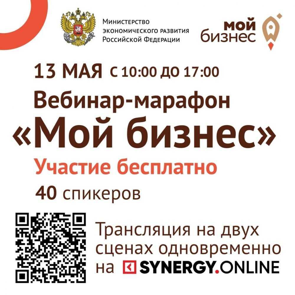 Брянских предпринимателей пригласили на всероссийский онлайн-марафон