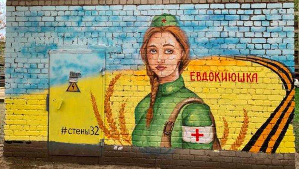 В Брянске граффити на стене подстанции посвятили ветерану-медику
