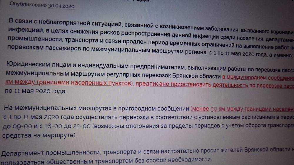 Жители пригорода Брянска оказались в двойной изоляции