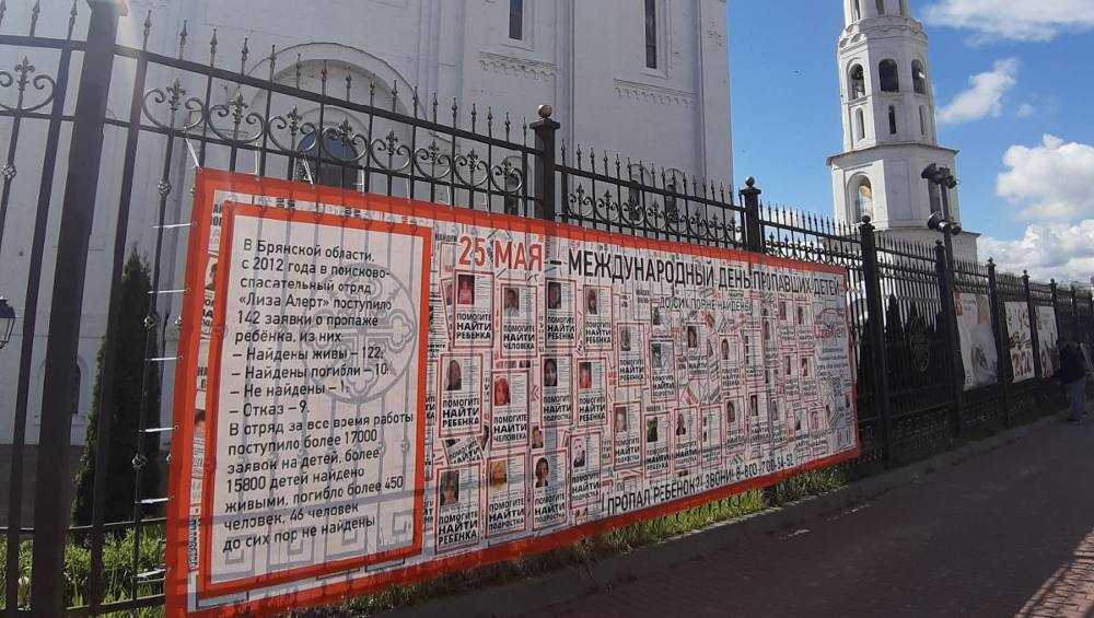 В Брянске у Кафедрального собора разместили фото пропавших детей