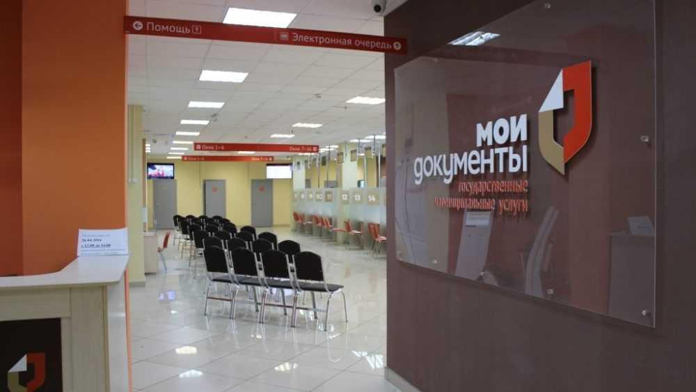 МФЦ в Брянской области временно ограничили свои услуги